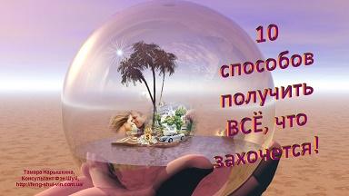10 способов исполнить свою мечту!