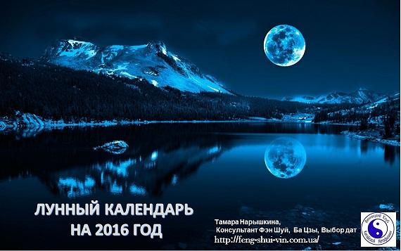 Лунный календарь на октябрь 2016 г.