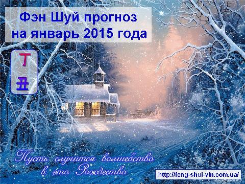 Фэн Шуй прогноз на январь 2015 года