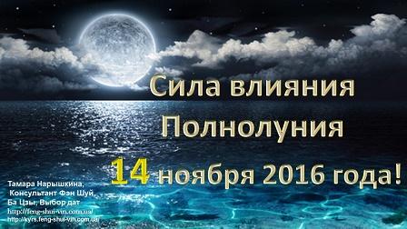 Луна в периоды Полнолуния