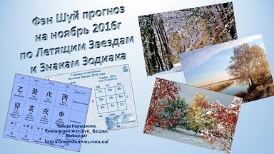 Фэн Шуй прогноз на ноябрь 2016г  по Летящим Звездам и Знакам Зодиака