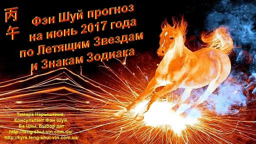 Фэн Шуй прогноз на июнь 2017 года по Знакам Зодиака!
