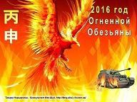 2016 год огненной Обезьяны
