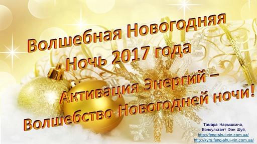 как встречать Новый 2017 год Огненного Петуха