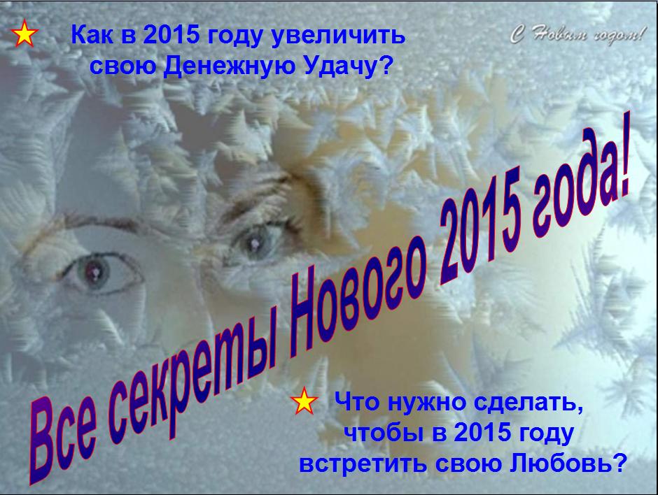Новый 2015 год Деревянной Козы