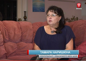 Тамара Нарышкина Консультант Фэн Шуй