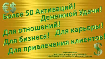 Активации денежной Удачи