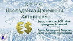 Проведение денежных Активаций